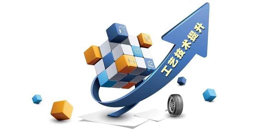轮胎新工艺技术提升